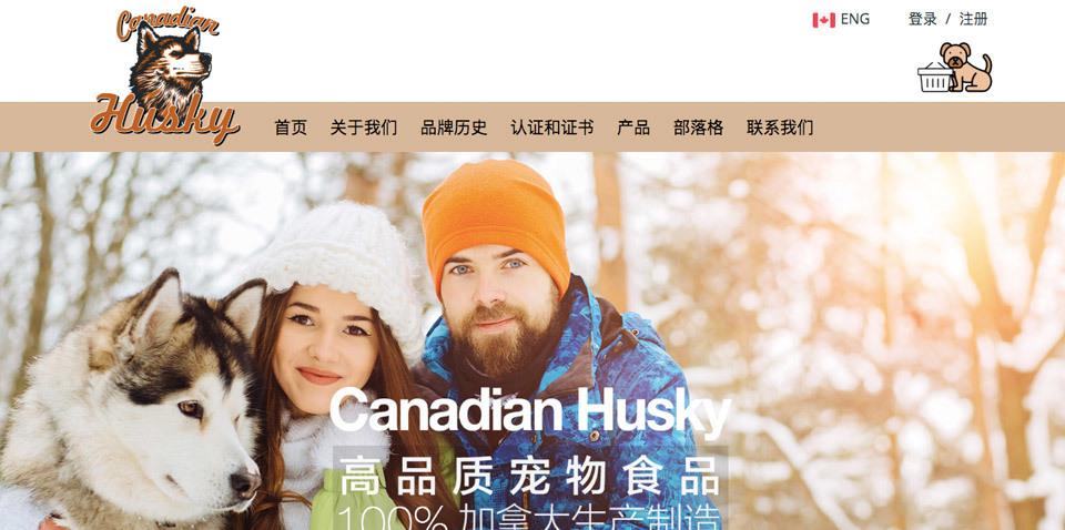 Canadianhusky1